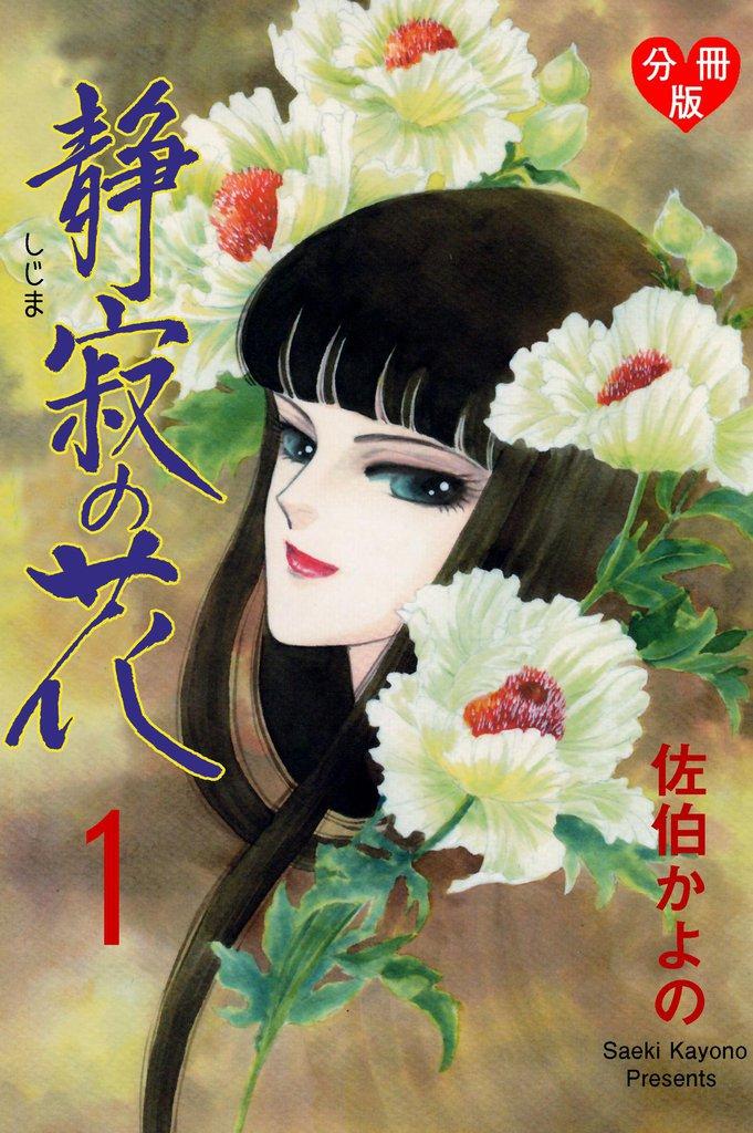 静寂の花【分冊版】