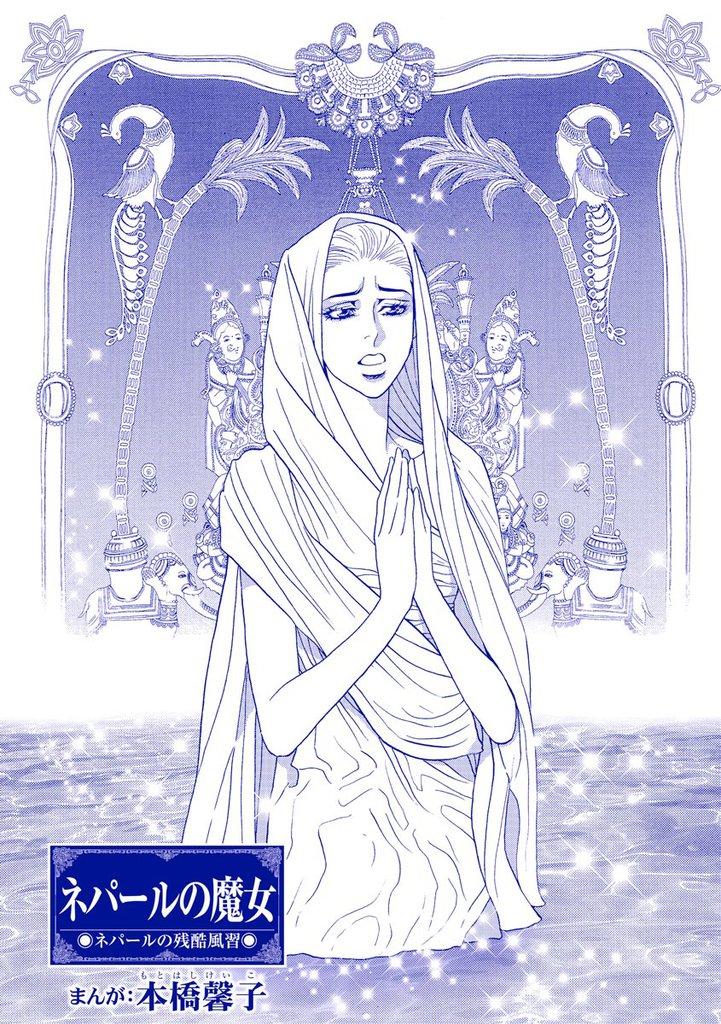 ネパールの魔女(単話版)<まんがグリム童話 淫らで残酷な因習>