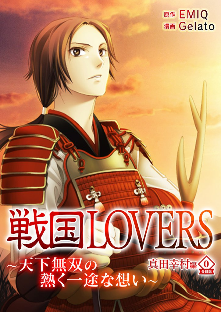 戦国LOVERS~天下無双の熱く一途な想い~ 真田幸村編 分冊版