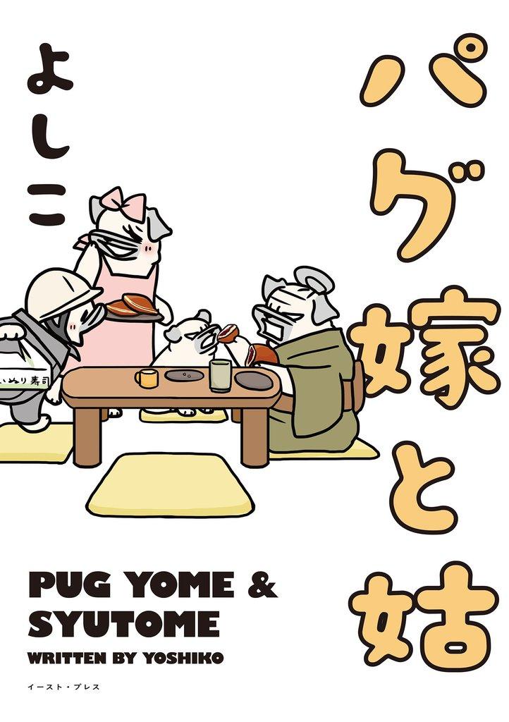 パグ嫁と姑【電子限定特典付き】