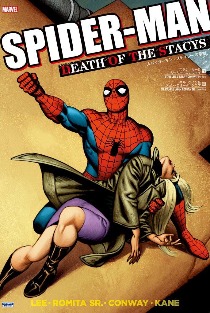スパイダーマン:ステイシーの悲劇