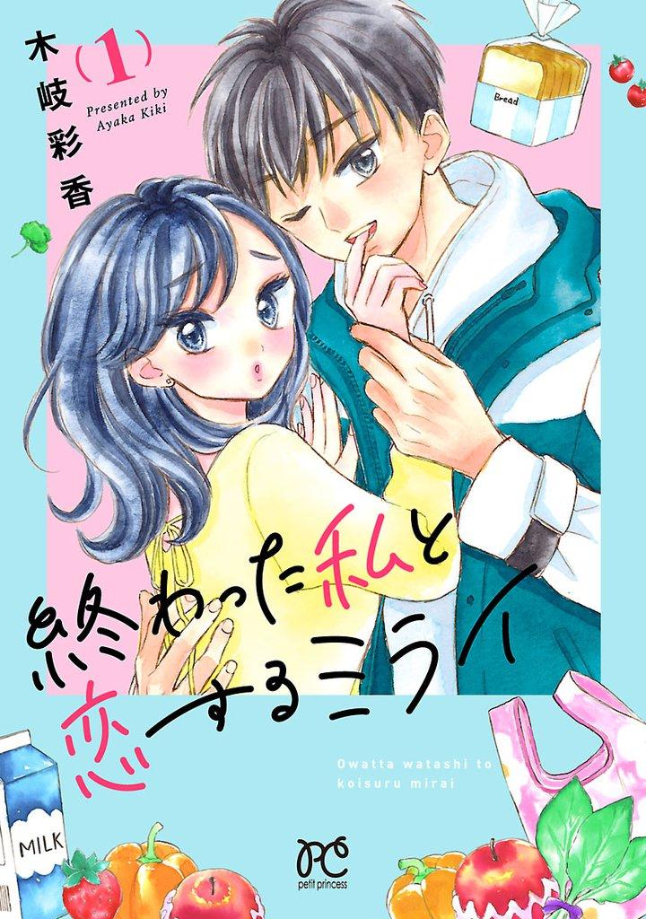 終わった私と恋するミライ【電子単行本】