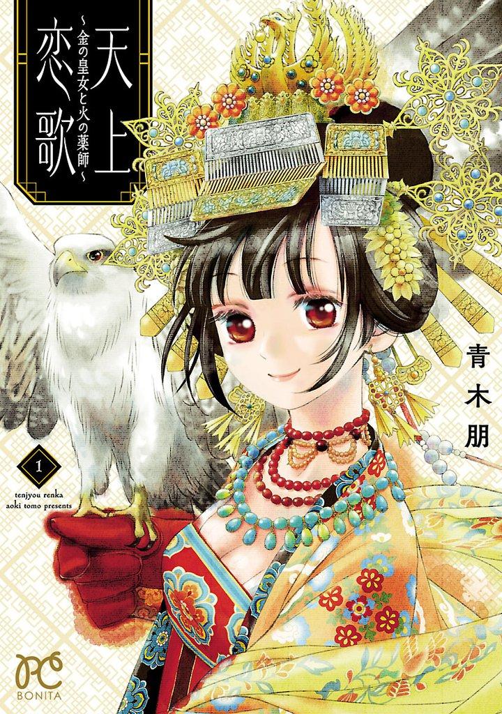 天上恋歌~金の皇女と火の薬師~【電子特別版】