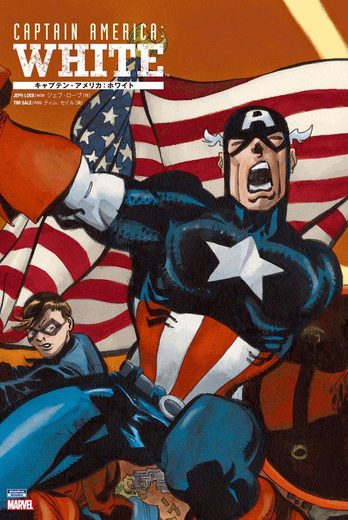 キャプテン・アメリカ:ホワイト