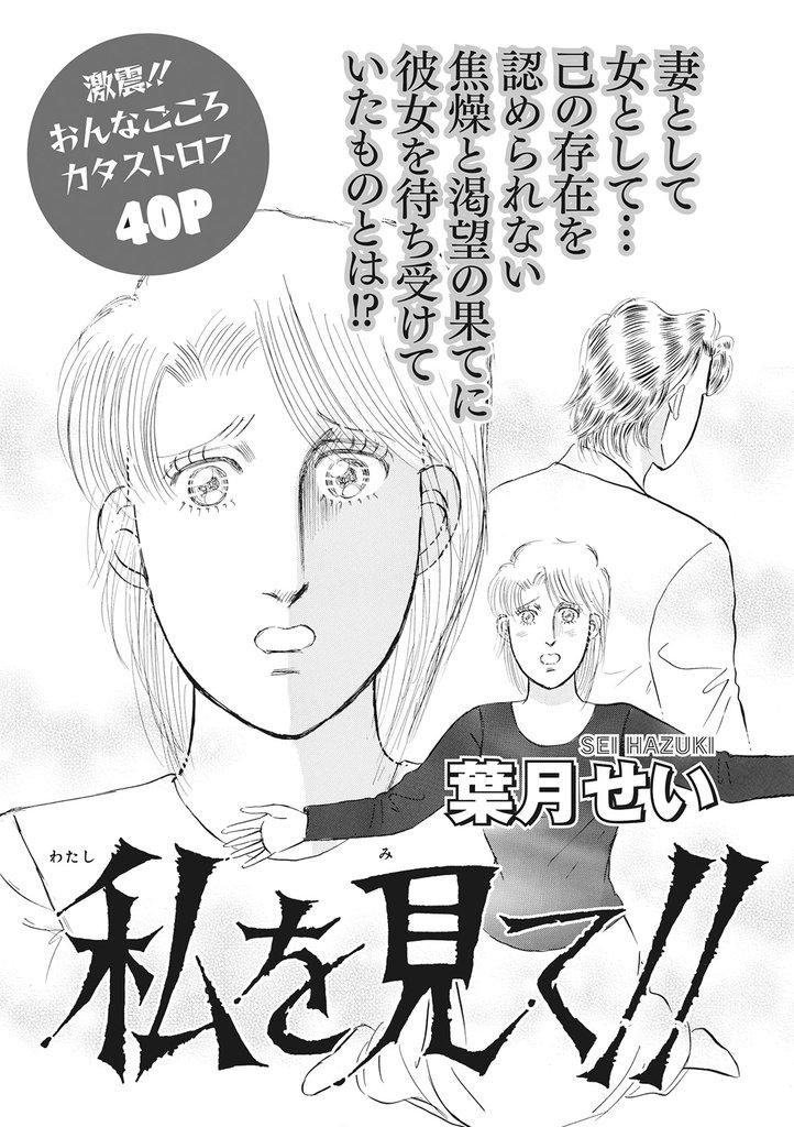 女の心の闇~私を見て!!~