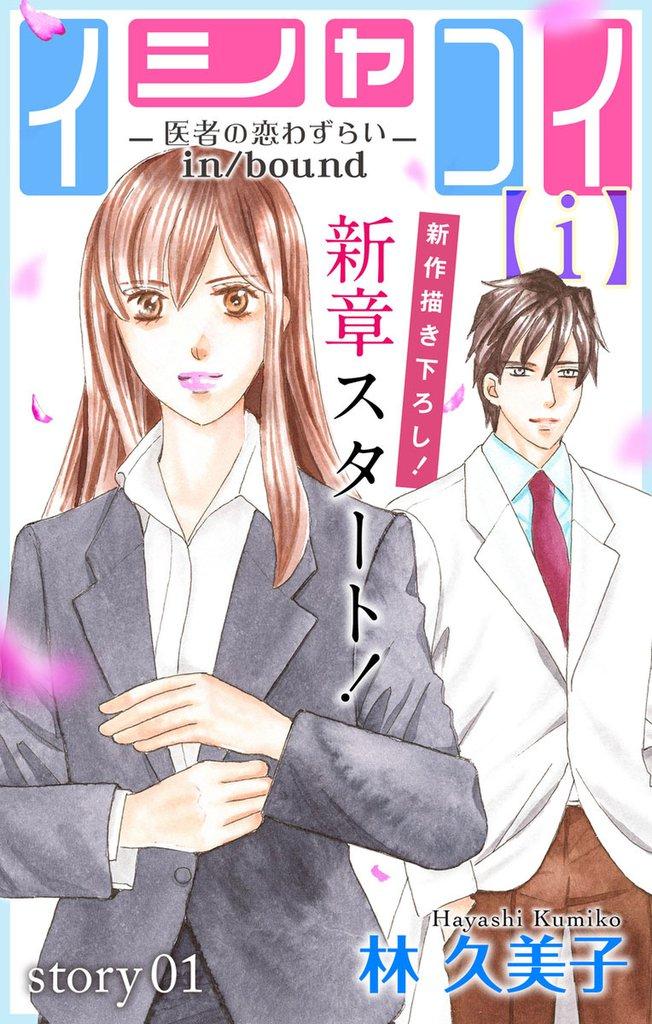 【期間限定 無料お試し版】Love Silky イシャコイ【i】 -医者の恋わずらい in/bound- story01