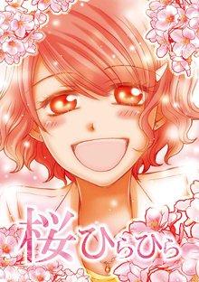 無料マンガ:桜ひらひら