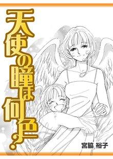 無料マンガ:天使の瞳は何色?