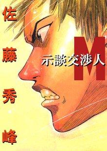21話無料] Stand by me 描クえもん 分冊版 | スキマ | 全巻無料漫画が ...