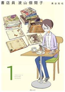無料マンガ:書店員 波山個間子
