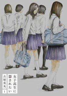 無料マンガ:女子高生に殺されたい